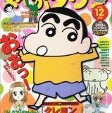Monthly Manga Town, Shin Chan: continuerà fino a febbraio