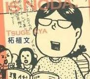 My Name is Noda diventa un Anime !