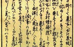 """Giapponese : Le domande"""