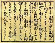 """Giapponese : """"Kara e Made e il loro utilizzo """""""