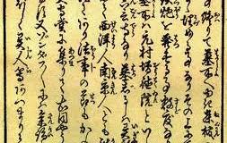 [Curiosità dal Giappone] La scrittura