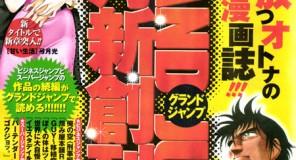 Grand Jump: Nuova rivista per Shueisha!
