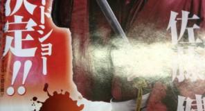 Ruroni Kenshin The Live