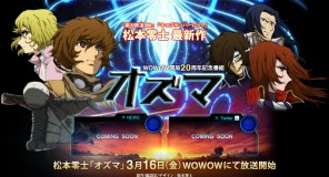 Ozuma diventa un Anime