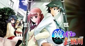 Kagami no Kuni no Harisugawa : La fine del manga