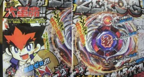 Zero-G:  Una nuova serie per Beyblade