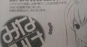 Nuova serie animata per Minami-ke