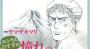 Thermae Romae e Travel Mag : Una guida per le terme giapponesi