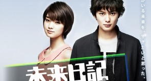 Mirai Nikki – Another:World : Un nuovo trailer per il live action