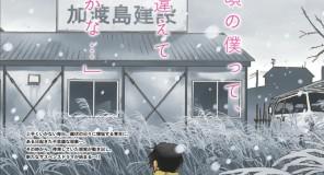 Boku Dake ga Inai Machi: Il nuovo manga di Kei Sanbe