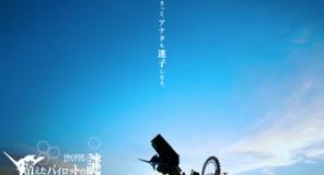 Giappone : Un'attrazione a indovinelli per Evangelion