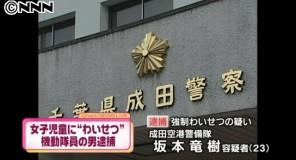 Giappone : Poliziotto arrestato per pedofilia