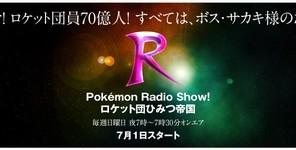 Arriva la trasmissione radio del Team Rocket!