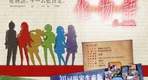 Bakemonogatari approda su PSP!