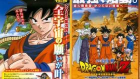 Un nuovo OAV per Dragon Ball!