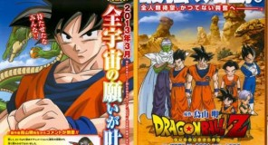 Un nuovo OAV per Dragon Ball!