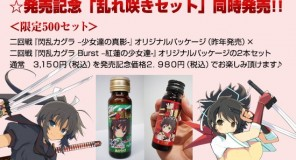 Senran Kagura Burst : Una bevanda afrodisiaca Made in Japan!