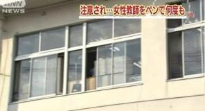 Giappone : Studente aggredisce docente con una penna!