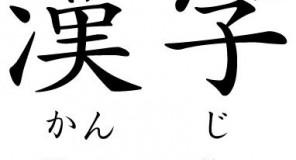 Kanji : La spina nel fianco di molti Occidentali !