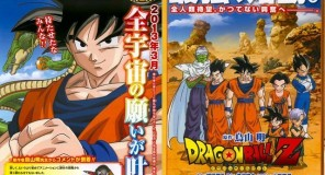 Trailer per Dragon Ball Z: Battle of Gods!