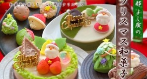 Giappone : Un Natale ricco di wagashi!
