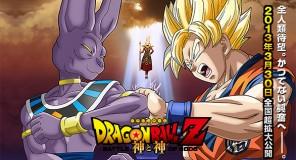 Dragon Ball Z: Battle of Gods : Spot televisivo!