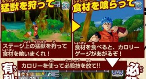 Namco Bandai annuncia Toriko: Gourmet Ga Battle per Nintendo 3DS