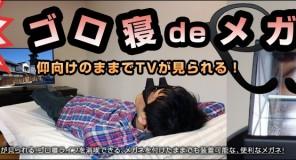 Thanko : La nuova invenzione giapponese per guardare la televisione da sdraiati
