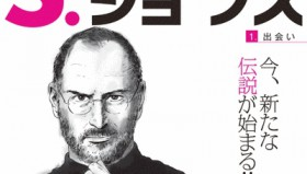 Steve Jobs : Anteprima del Manga