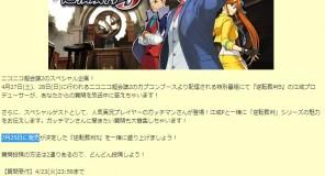 Ace Attorney 5 : Disponibile dal 25 Luglio 2013 in Giappone