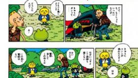 Un Manga ambientalista per i bambini da Akira Toriyama