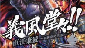 Gifuu Doudou : Un nuovo anime dal creatore di Kenshiro