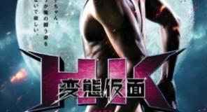 I consigli di Hentai Kamen : Il super eroe perverito