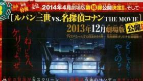 Lupin III VS Detective Conan : Il nuovo film cinematografico