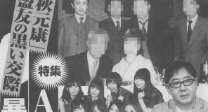 Le AKB48 legate alla Yakuza giapponese