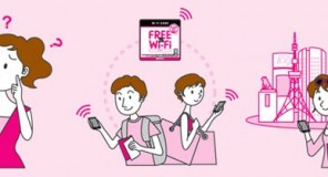 Connessione gratuita per i turisti in Giappone