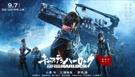 Space Pirate Captain Harlock : I primi 12 minuti in un video