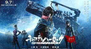 Space Pirate Captain Harlock : I primi 12 minuti in un video
