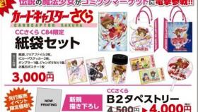 Gadget ispirati a Card Captor Sakura in vendita al Comiket estivo
