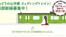 JR East Japan : Il matrimonio ferroviario