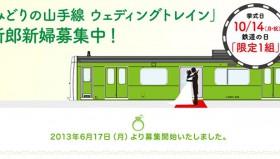 JR East Japan : Il matrimonio ferroviario