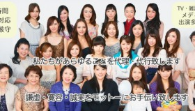 Giappone : Noleggia una ragazza per 300 euro al giorno
