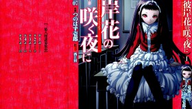 Addio a Ichirou Tsunohazu, illustratore di Higanbana
