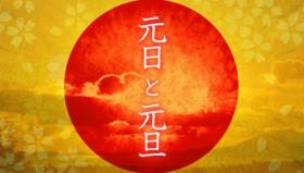 Capodanno in Giappone: Usanze e Significati
