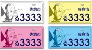 Targhe di Lupin in Giappone per i 60 anni del suo creatore