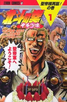 HokutonoKenIchigoAji1