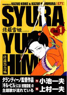 Shurayukihime1