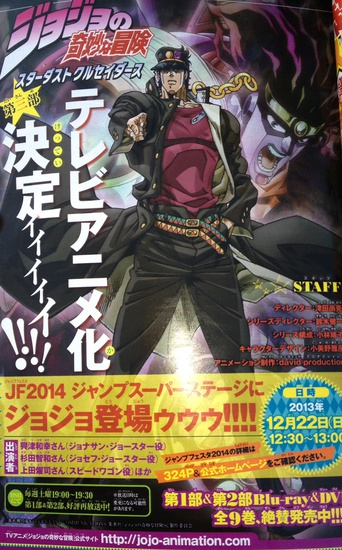 jojo-stardust-crusaders-tv-anime-shonen-jump-47-2013