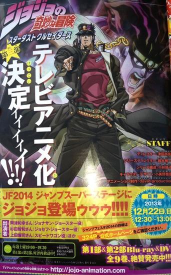 jojo-stardust-crusaders-tv-anime-shonen-jump-47-2013