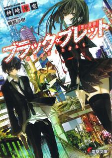 BlackBullet-Novel1